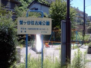 kanigaya-kouen.jpg