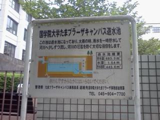 kokugakuinn-yuusuichi.jpg
