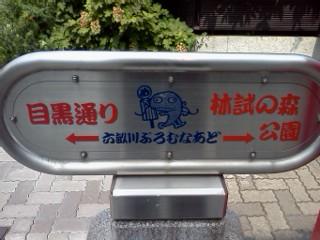 rokuse-annkyo3.jpg