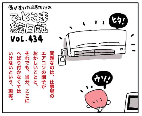 絵日記434