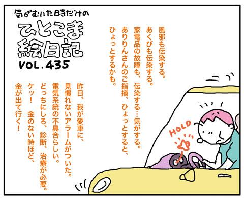 絵日記435