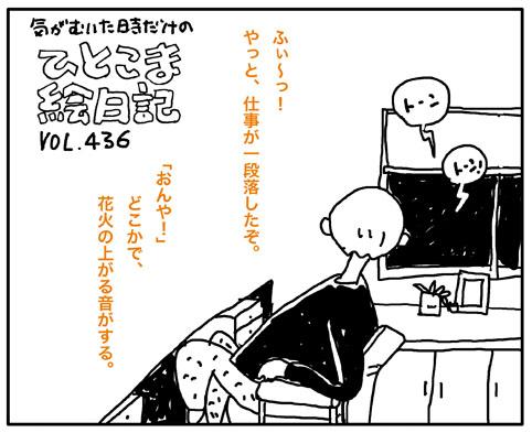 絵日記436