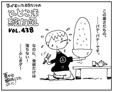 絵日記438
