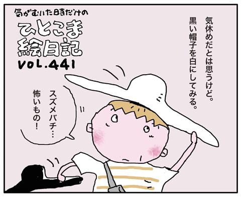 絵日記441