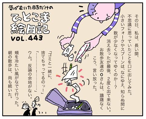 絵日記443