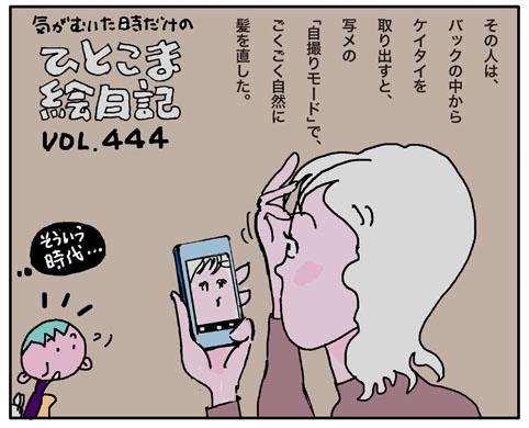 絵日記444