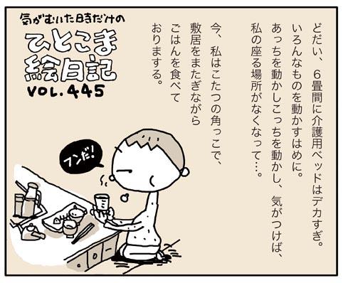 絵日記445