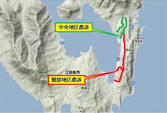 2)江田島町南部・鷲部・中央農道