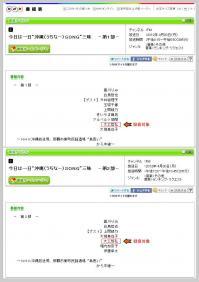 NHK FM番組