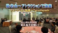 敬老会20120924-5