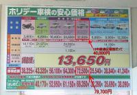 セドリックの車検20120927-3