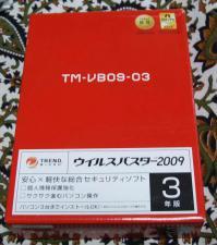 ウイルスバスター2009 3年版