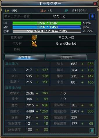rappelz_screen_2012May06_20-54-11_00000000.jpg