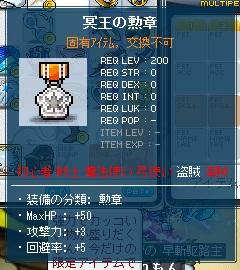 冥王の勲章、240.270