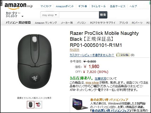 Razer_ProClick_Mobile_01.jpg
