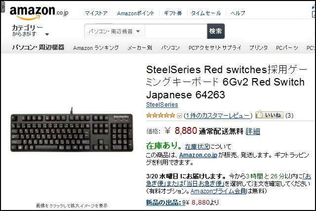 Steelseries_6GV2_Red_11.jpg