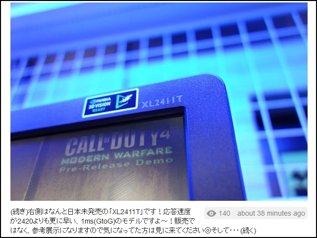 XL2411T_Tsukumo.jpg