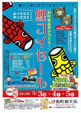鯉コイセール2013