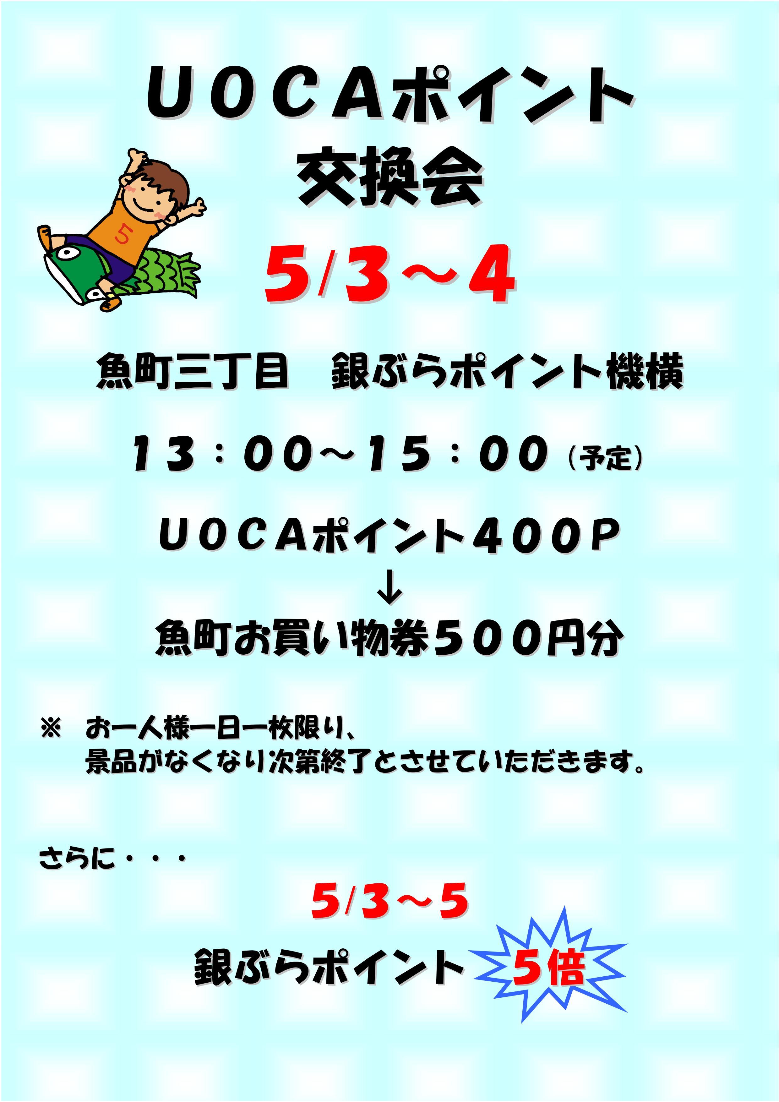 130503-4_ポイント交換会
