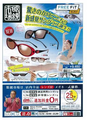 眼鏡市場20130525−1
