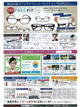眼鏡市場20130525−2