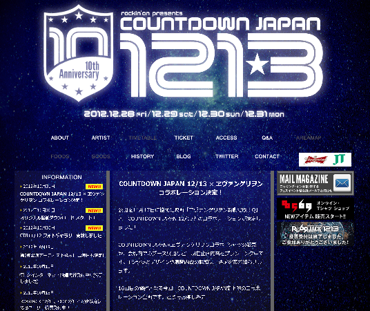 COUNTDOWN JAPAN 12-13 - rockinon Inc.