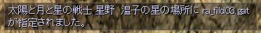 ガリオンマップ星の場所に登録!