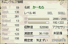 かーねるLv46