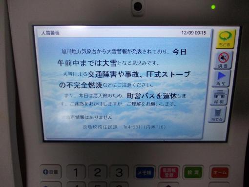 20121209_町からのお知らせ