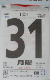 20121231_日めくりもラスト