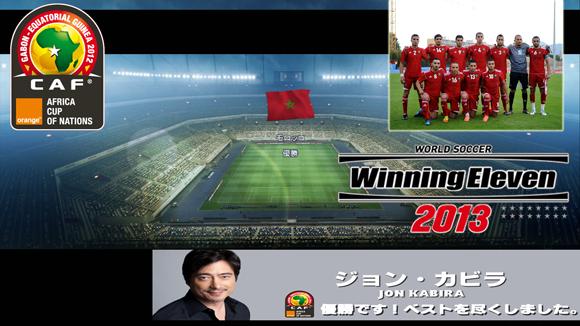 ネーションズカップ2012-12