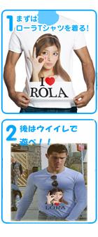 ローラTシャツ説明