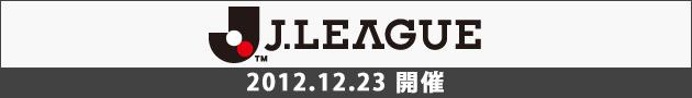 j_league.jpg
