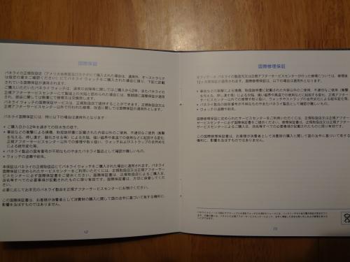 パネライ 国際保証書 2