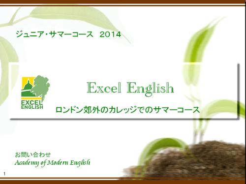 Excel english サマーコース Top