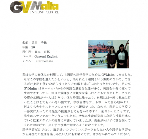GVM Malta 体験記