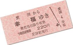 幸福駅切符