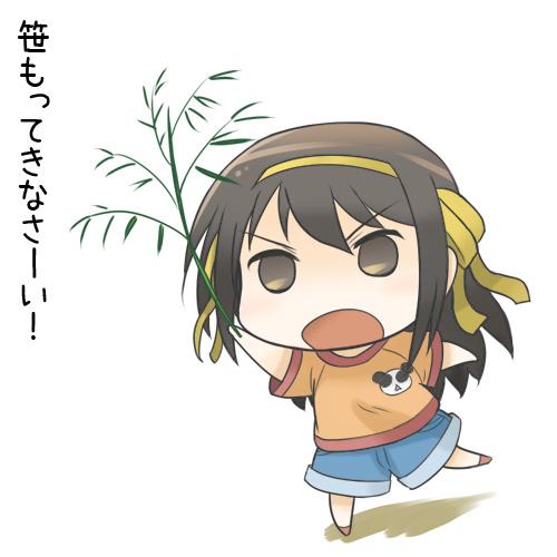 笹の葉ラプソディ ハルヒ
