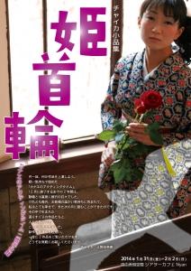 2014姫首輪フライヤー表3