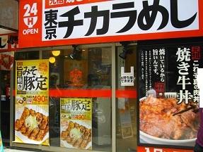 東京チカラ2012.7.27.3