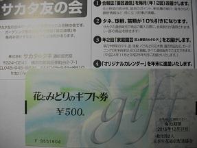 サカタ2012.9