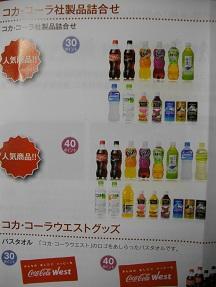 コカコーラ2012.9.1
