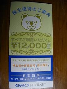 GMO2012.9