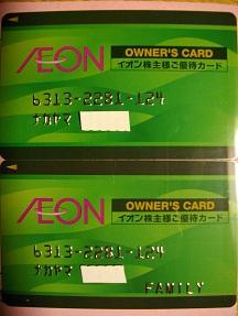 イオン2012.10