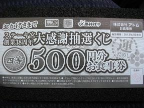 宮2012.11.173