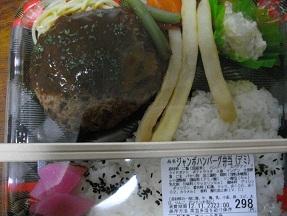 298円ハンバーグ