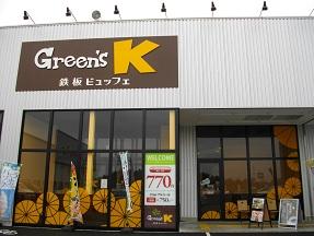 GreensK