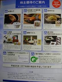八洲電機2012.12