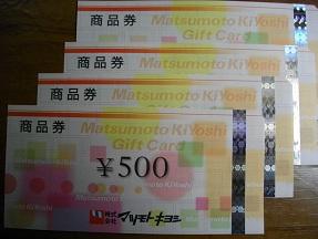 マツキヨ2012.12