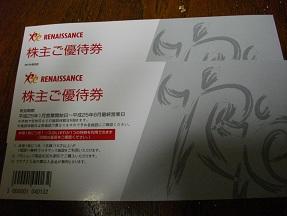 ルネサンス2012.12
